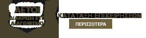 KEROS Seafood Restaurant - Athens